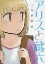 【コミック】アリスと蔵六(6)の画像