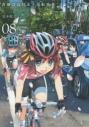【コミック】南鎌倉高校女子自転車部(8) 通常版の画像