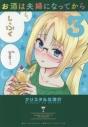 【コミック】お酒は夫婦になってから(3)の画像