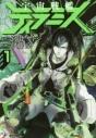 【コミック】宇宙戦艦ティラミス(1)の画像