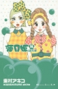 【コミック】海月姫(16)の画像