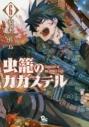 【コミック】虫籠のカガステル(6)の画像