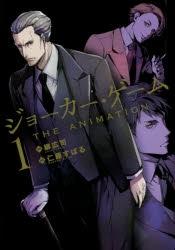 【コミック】ジョーカー・ゲーム THE ANIMATION(1)
