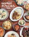 【ムック】syunkonカフェごはん レンジで絶品レシピの画像