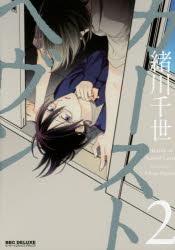 【コミック】カーストヘヴン(2)