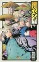 【コミック】常住戦陣!!ムシブギョー(24)の画像