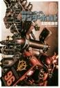 【コミック】機動戦士ガンダム サンダーボルト(8)の画像