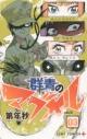 【コミック】群青のマグメル(3)の画像