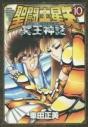 【コミック】聖闘士星矢 NEXT DIMENSION 冥王神話(10)の画像