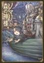 【コミック】ソマリと森の神様(2)の画像