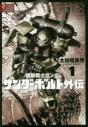 【コミック】機動戦士ガンダム サンダーボルト 外伝(1)の画像