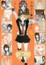【コミック】犬神さんと猫山さん(5)の画像