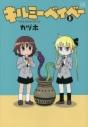 【コミック】キルミーベイベー(8)の画像