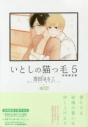 【コミック】いとしの猫っ毛(5) B6サイズ小冊子付き初回限定版の画像