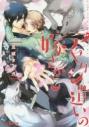 【コミック】アヤカシ遣いの嫁さがしの画像