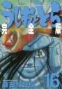 【コミック】うしおととら 完全版(16)の画像