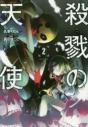 【コミック】殺戮の天使(2)の画像