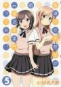 【コミック】普通の女子校生が【ろこどる】やってみた。(5) 通常版の画像