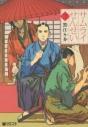 【コミック】サムライせんせい(3)の画像