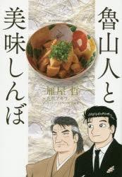 【コミック】魯山人と美味しんぼ