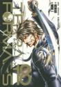 【コミック】テラフォーマーズ(18)の画像