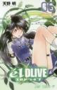 【コミック】エルドライブ【elDLIVE】(6)の画像