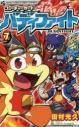 【コミック】フューチャーカード バディファイト(7)の画像