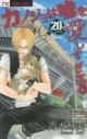 【コミック】カノジョは嘘を愛しすぎてる(20)の画像
