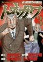 【コミック】中間管理録トネガワ(3) 通常版の画像