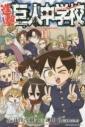 【コミック】進撃!巨人中学校(11)の画像