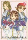 【コミック】サクラ大戦 漫画版第二部(6)