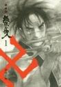 【コミック】新装版 無限の住人(1)の画像