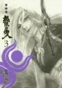 【コミック】新装版 無限の住人(3)の画像
