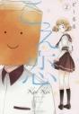 【コミック】こえ恋(2)の画像