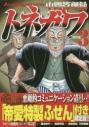 【コミック】中間管理録トネガワ(3) 限定版の画像