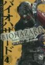【コミック】バイオハザード(4) ~ヘヴンリーアイランド~の画像