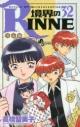 【コミック】境界のRINNE(32)の画像