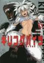 【コミック】キリングバイツ(6)の画像