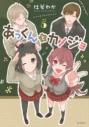 【コミック】あっくんとカノジョ(5)の画像