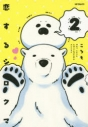 【コミック】恋するシロクマ(2) 通常版の画像