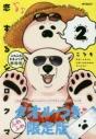 【コミック】恋するシロクマ(2) ふわふわタオルつき限定版の画像