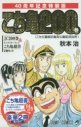 【コミック】こちら葛飾区亀有公園前派出所(200) データブックつき 40周年記念特装の画像