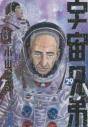 【コミック】宇宙兄弟(29) 通常版の画像