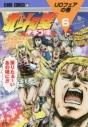 【コミック】北斗の拳 イチゴ味(6)の画像