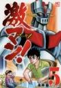 【コミック】激マン!マジンガーZ編(5)の画像