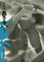 【コミック】新装版 無限の住人(5)の画像