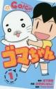 【コミック】少年アシベ GO!GO!ゴマちゃん(1)の画像