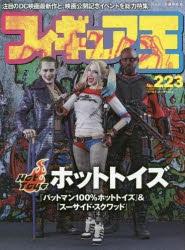 【その他(書籍)】フィギュア王 No.223