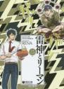 【コミック】雷神とリーマン(2)の画像