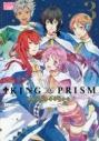 【コミック】KING OF PRISM by PrettyRhythm コミックアンソロジー(3)の画像